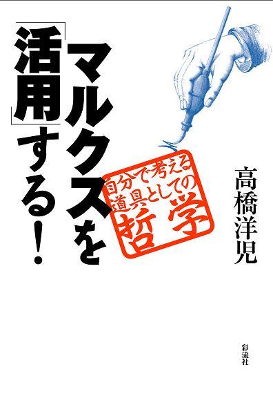 マルクスを「活用」する!   言視舎s-pn.jp