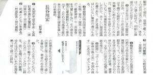 12月27日東京・中日新聞 長谷川宏書評
