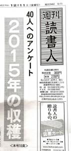 12月11日週刊読者人 小松美彦書評1
