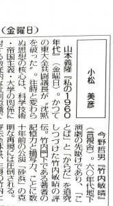 12月11日週刊読書人 小松美彦書評2