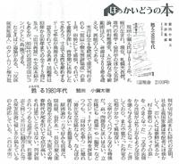 washida1980-110807doshin.jpg
