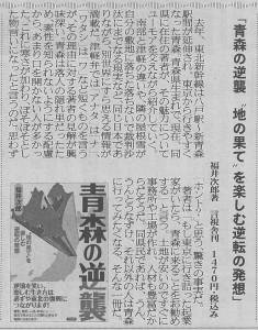 yukanfuji0818aomori.jpg