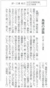 yomiuri0415shimane.jpg
