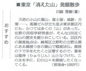 asahi20120513.jpg