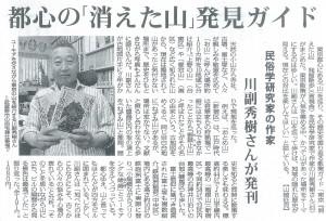 mainichi20120515.jpg