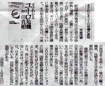 nishinihonshinbun20120520.jpg