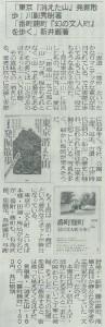 yukanfuji0427.jpg