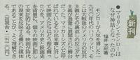 tokyoshinbun0902.jpg