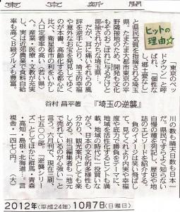 tokyoshinbun.jpg