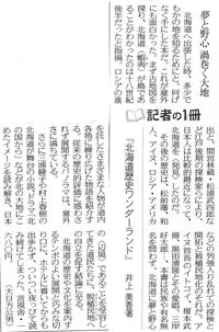 tokyoshinbun1014.jpg
