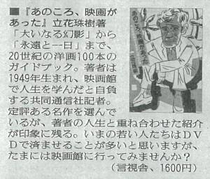 0826yomiuri1.jpg