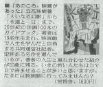 0826yomiuri.jpg