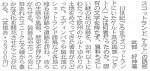 nikkei20130808.jpg
