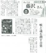 20140803tokyoshinbun.jpg