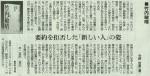 024竹内敏晴朝日