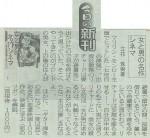 日刊ゲンダイ20151216