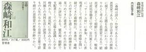 040森崎和江-出版ニュース