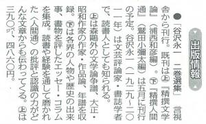 東京新聞20160221