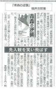 夕刊フジ20160218