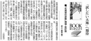 book北海道
